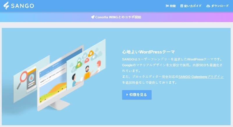 Wordpressテーマ「SANGO」の画像