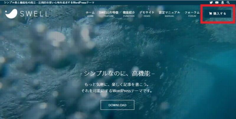 SWELL公式サイトトップ画面