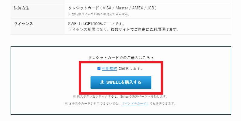 SWELL購入画面