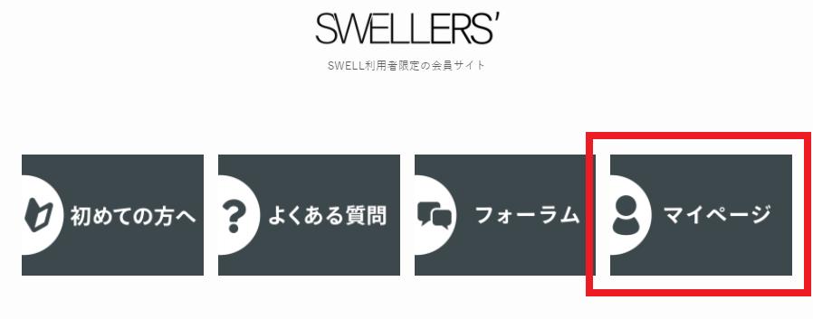 SWELLERS画面よりマイページへ
