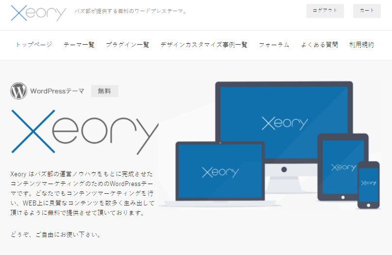 Xeory Base