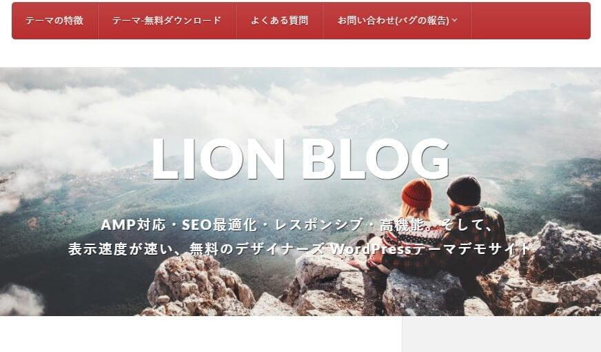 LION BLOG