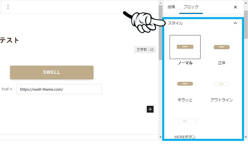 SWELLボタンのスタイル