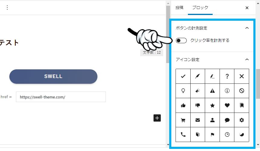 ボタンのクリック率計測機能