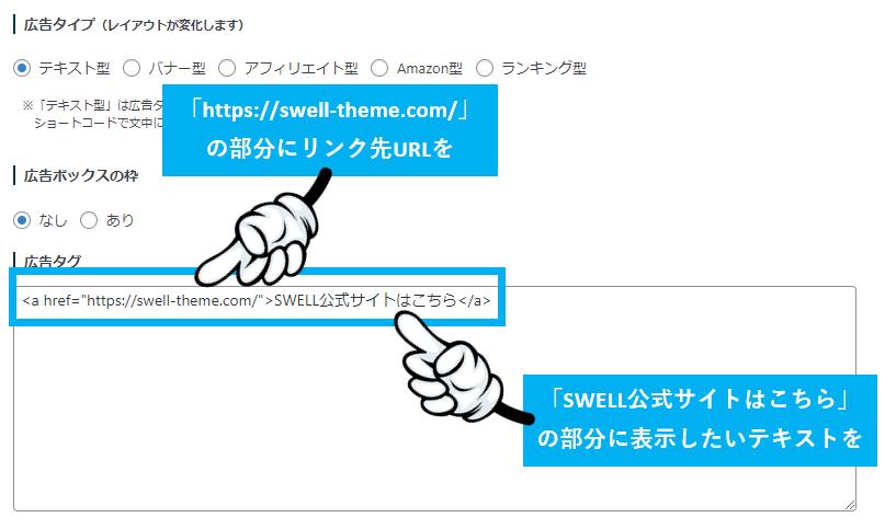 広告タグ(テキスト型)