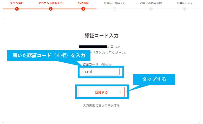 【ブログ始め方】ロリポップ認証コード入力