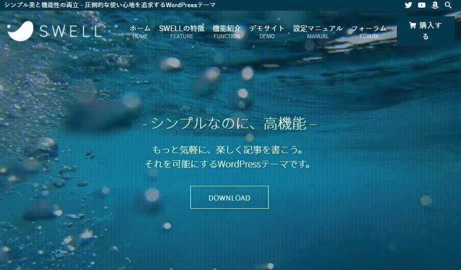 SWELL公式サイト