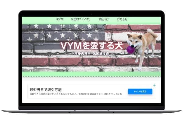 マルの日常 米国株投資 ~VYMを愛する犬~