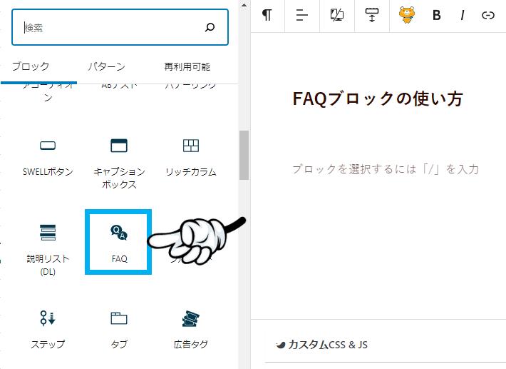 FAQブロックの選択